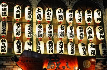 japonskich znakow restauracja