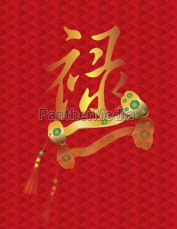 chinczyk chinski dobry dobrobyt sukces kaligrafia