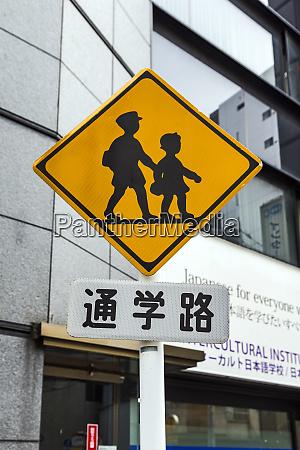 tokio japonia dzieci znak drogowy na